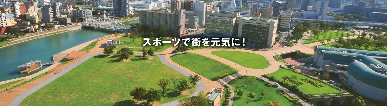 公園指定管理事業